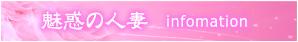 魅惑の人妻/福井人妻デリヘル