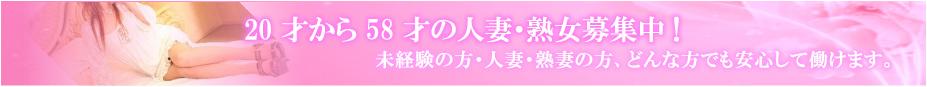 福井デリヘル女性募集中
