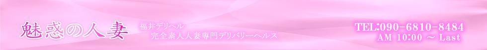 福井デリヘル 魅惑の人妻